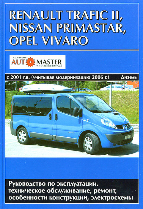 RENAULT TRAFIC II / OPEL VIVARO / NISSAN PRIMASTAR с 2001 и с 2006 дизель Книга по ремонту и обслуживанию