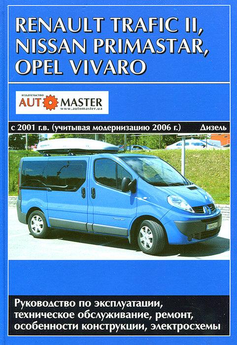 OPEL VIVARO / RENAULT TRAFIC / NISSAN PRIMASTAR с 2001 и с 2006 дизель Инструкция по ремонту и эксплуатации
