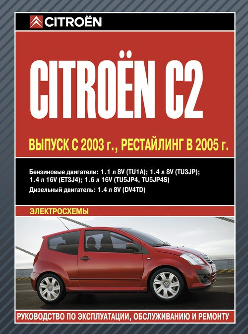 CITROEN C2 (Ситроен С2) с 2003 и с 2005 бензин / дизель Книга по ремонту и эксплуатации