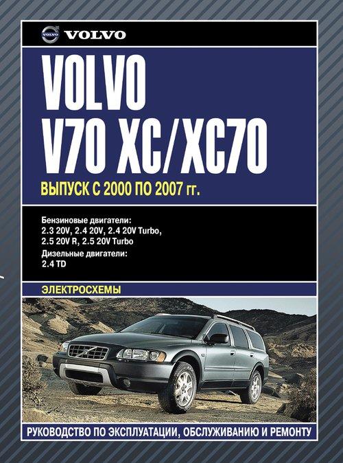 VOLVO V70 / XC70 2000-2007 бензин / дизель Книга по ремонту и эксплуатации