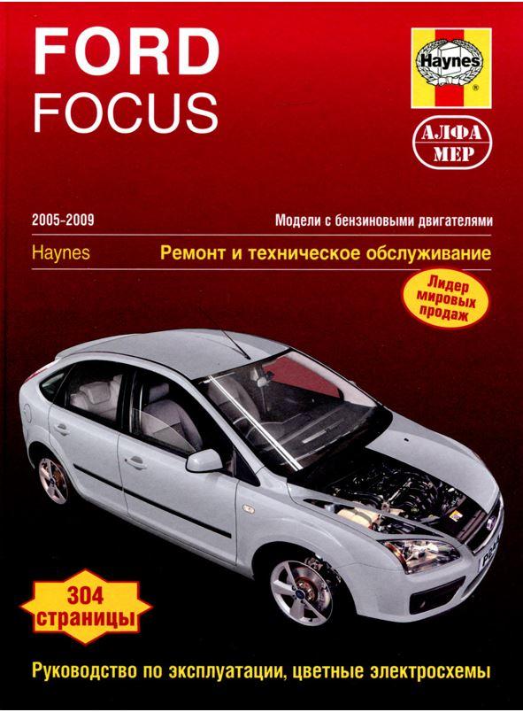Инструкция FORD FOCUS (ФОРД ФОКУС) 2005-2009 бензин Пособие по ремонту и эксплуатации