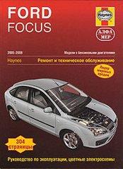FORD FOCUS 2005-2009 бензин Пособие по ремонту и эксплуатации