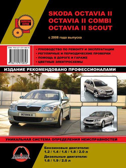 SKODA OCTAVIA II / OCTAVIA II COMBI / OCTAVIA II SCOUT (Шкода Октавия-2) с 2008 бензин / дизель Книга по ремонту и эксплуатации