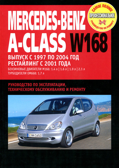 MERCEDES BENZ A Класс (W168) 1997-2004 бензин / дизель Пособие по ремонту и эксплуатации