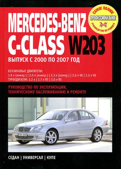 MERCEDES-BENZ C класс (W-203) 2000-2007 бензин / турбодизель Пособие по ремонту и эксплуатации