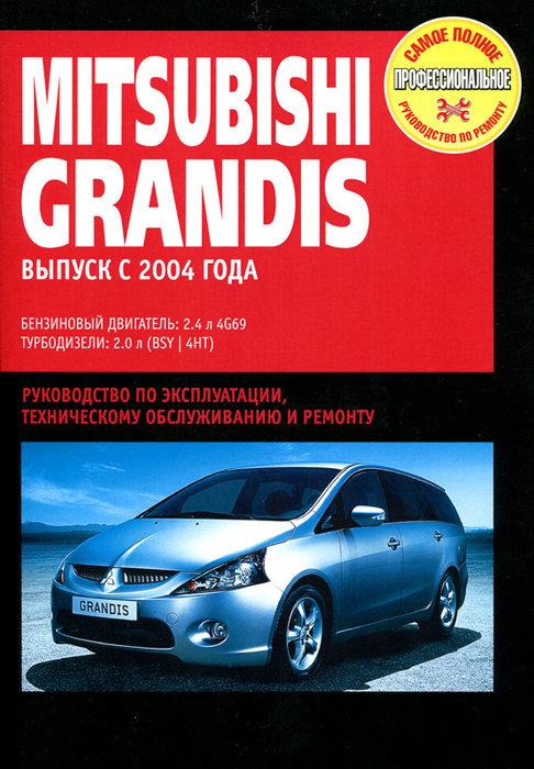 MITSUBISHI GRANDIS с 2004 бензин / турбодизель Руководство по ремонту и эксплуатации