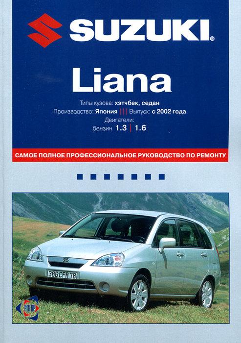 SUZUKI LIANA с 2002 бензин Пособие по ремонту и эксплуатации