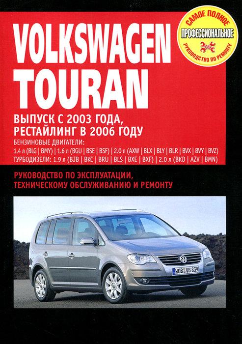 VOLKSWAGEN TOURAN с 2003 и с 2006 бензин / дизель Пособие по ремонту и эксплуатации