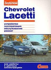CHEVROLET LACETTI с 2004 бензин Цветное руководство по ремонту