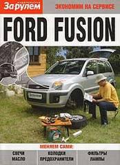 FORD FUSION Пособие по замене расходников