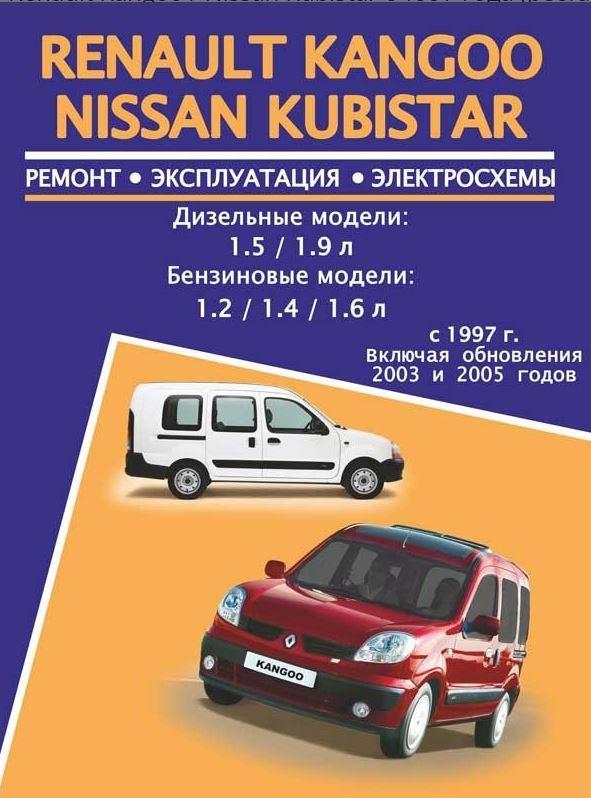 Инструкция NISSAN KUBISTAR  (НИССАН КУБИСТАР) 1997-2008 бензин / дизель Пособие по ремонту и эксплуатации