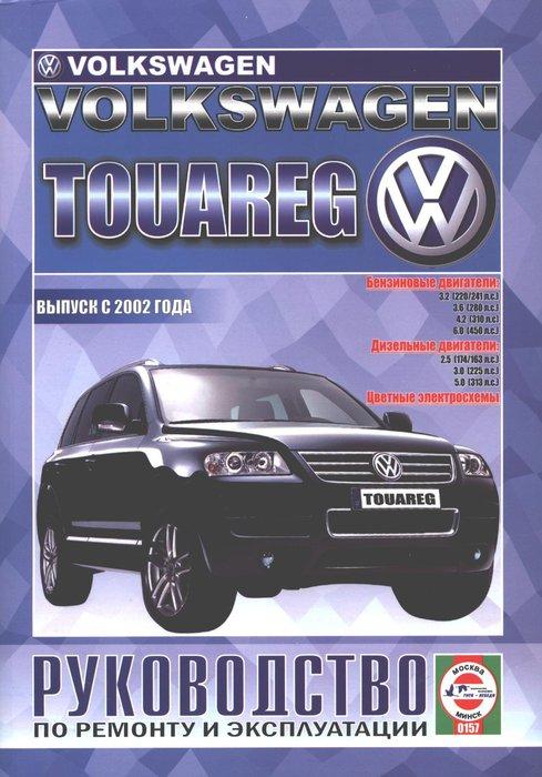 VOLKSWAGEN TOUAREG с 2002 бензин / дизель Книга по ремонту и эксплуатации