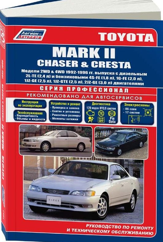 Книга TOYOTA CHASER / MARK II / CRESTA (Тойота Чайзер) 1992-1996 бензин / дизель Пособие по ремонту и эксплуатации