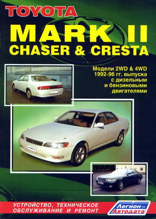 TOYOTA CHASER / MARK II / CRESTA 1992-1996 бензин / дизель Пособие по ремонту и эксплуатации
