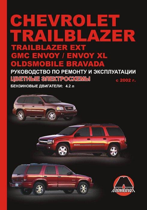 CHEVROLET TRAILBLAZER / GMC ENVOY / OLDSMOBILE BRAVADA (Шевроле Трейлблейзер) с 2002 бензин Книга по ремонту и эксплуатации