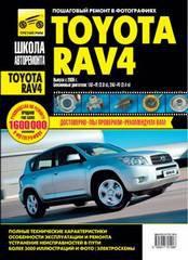 TOYOTA RAV4 с 2005 бензин Руководство по ремонту и эксплуатации в фотографиях