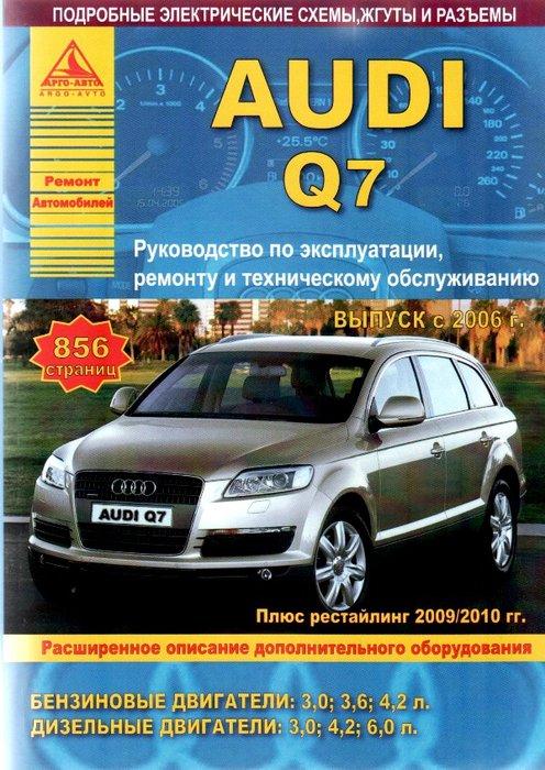 Книга AUDI Q7 (Ауди Ку7) с 2006 и с 2009 / 2010 бензин / дизель Руководство по ремонту и эксплуатации