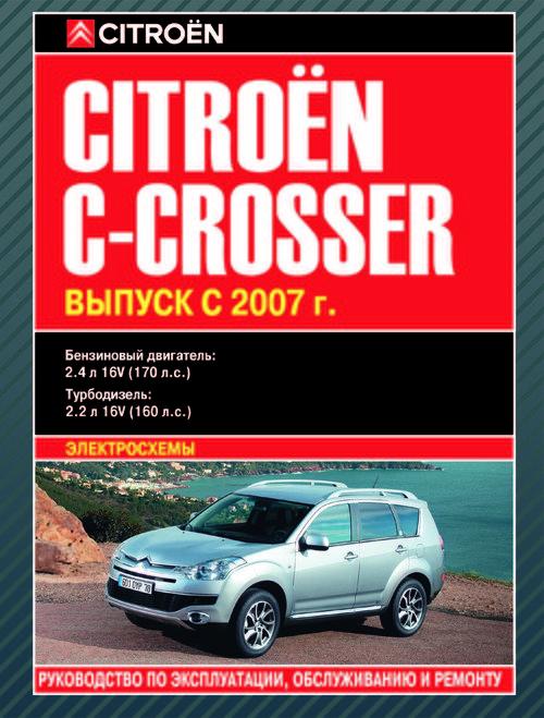 CITROEN C-CROSSER Пособие по ремонту и эксплуатации