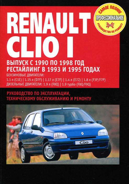 RENAULT CLIO I 1990-1998 бензин / дизель Книга по ремонту и эксплуатации
