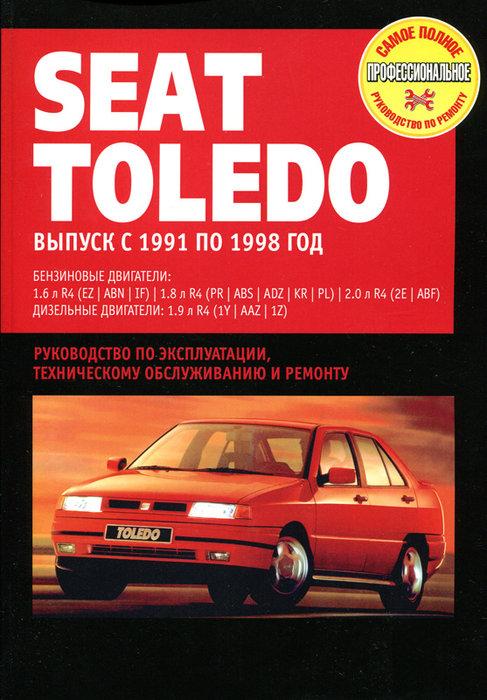 SEAT TOLEDO 1991-1998 бензин / дизель Книга по ремонту и эксплуатации