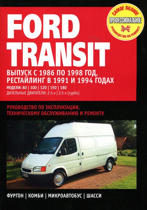 FORD TRANSIT 1986-1998 дизель Пособие по ремонту и эксплуатации
