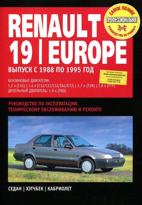 RENAULT 19 EUROPE 1988-1995 бензин / дизель Пособие по ремонту и эксплуатации