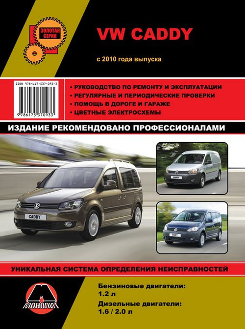 Инструкция VOLKSWAGEN CADDY (Фольксваген Кадди) с 2010 бензин / дизель Пособие по ремонту и эксплуатации