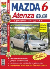 MAZDA 6 / MAZDA ATENZA 2002-2005, 2005-2007 бензин Руководство по ремонту и эксплуатации цветное