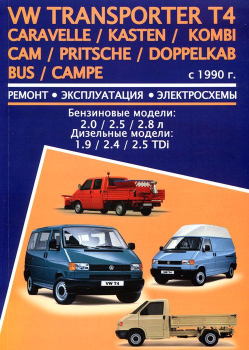 VOLKSWAGEN TRANSPORTER T4 / CARAVELLE / KASTEN / KOMBI / CAM / PRITSCHE / DOPPELKAB BUS / CAMPE с 1990 бензин / дизель Книга по ремонту и эксплуатации