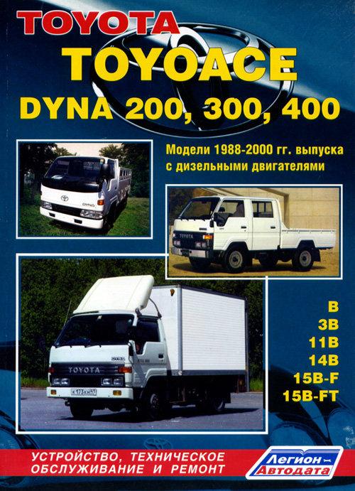 TOYOTA TOYOACE / DYNA 200 / 300 / 400 1988-2000 дизель Пособие по ремонту и эксплуатации