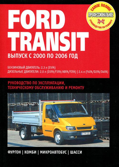 FORD TRANSIT 2000-2006 бензин / дизель Пособие по ремонту и эксплуатации