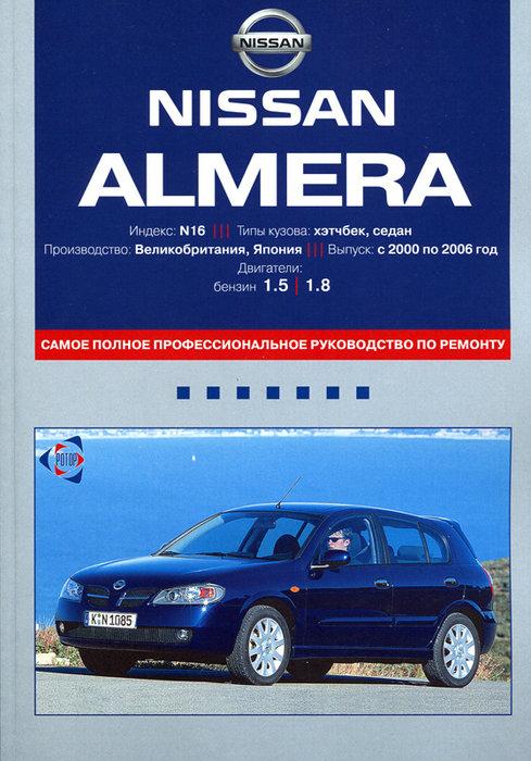 NISSAN ALMERA 2000-2006 бензин Пособие по ремонту и эксплуатации