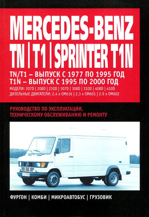 MERCEDES-BENZ SPRINTER T1N 1995-2000, TN / T1 1977-1995 дизель Пособие по ремонту и эксплуатации