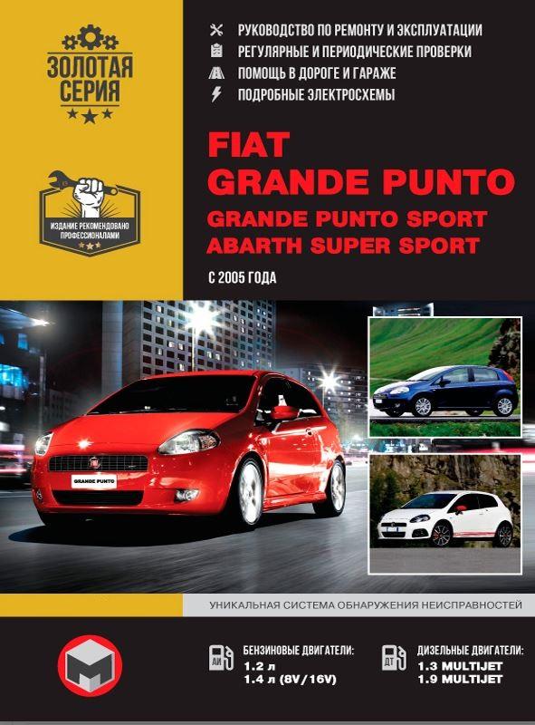 Инструкция FIAT GRANDE PUNTO / GRANDE PUNTO SPORT / ABARTH SUPER SPORT (Фиат Гранд Пунто) с 2005 бензин / дизель Книга по ремонту и эксплуатации