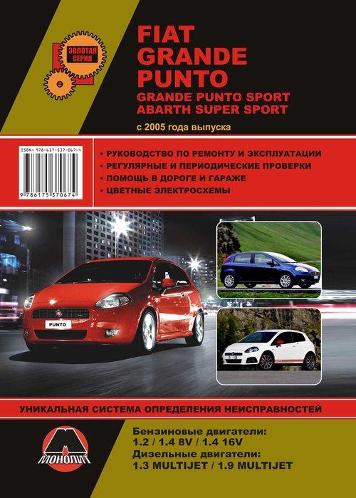 FIAT GRANDE PUNTO / GRANDE PUNTO SPORT / ABARTH SUPER SPORT (Фиат Гранде Пунто) с 2005 бензин / дизель Книга по ремонту и эксплуатации