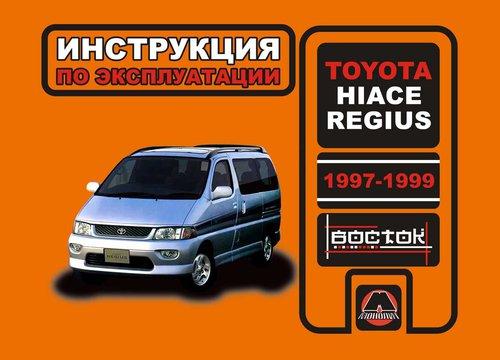 TOYOTA REGIUS 1997-1999 Руководство по эксплуатации и техническому обслуживанию