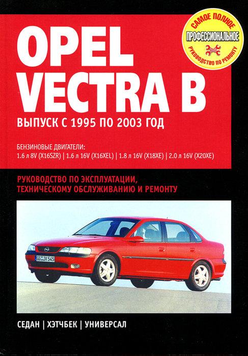 OPEL VECTRA B 1995-2003 бензин Пособие по ремонту и эксплуатации