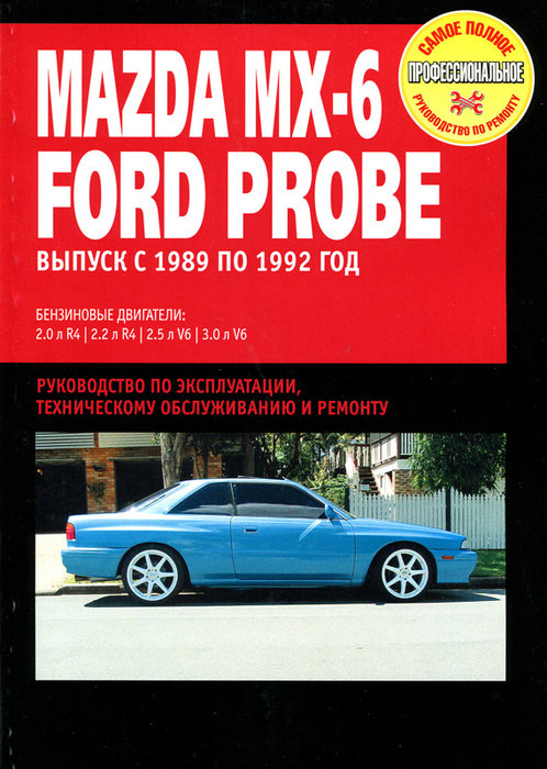 MAZDA MX-6 / FORD PROBE 1989-1992 бензин Пособие по ремонту и эксплуатации