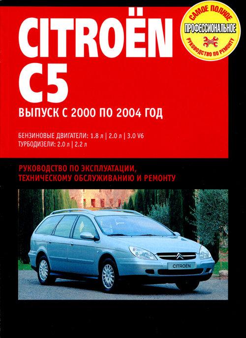 CITROEN C5 2000-2004 бензин / турбодизель Пособие по ремонту и эксплуатации