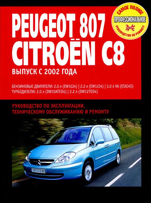 PEUGEOT 807, CITROEN C8 с 2002 бензин / дизель Пособие по ремонту и эксплуатации