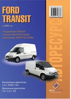 FORD TRANSIT с 2000 бензин / дизель Пособие по ремонту и эксплуатации