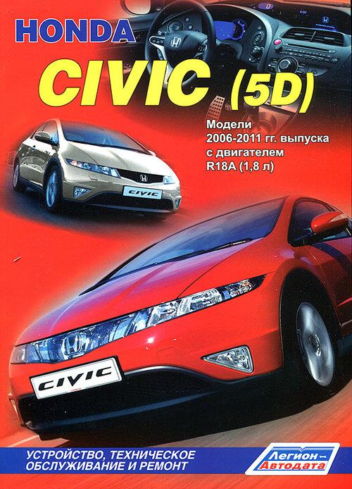 HONDA CIVIC 5D 2006-2011 бензин Инструкция по ремонту и эксплуатации