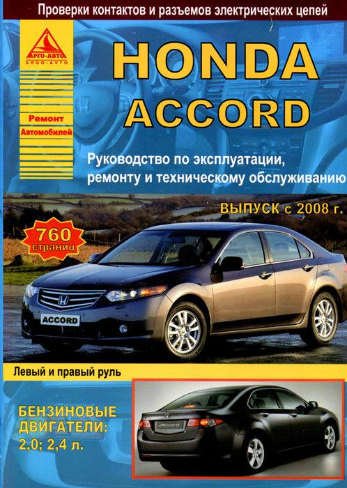 Инструкция HONDA ACCORD (ХОНДА АККОРД) c 2008 бензин Книга по ремонту и эксплуатации