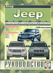 JEEP LIBERTY / CHEROKEE / GRAND CHEROKEE с 1999 бензин / дизель Книга по ремонту и эксплуатации