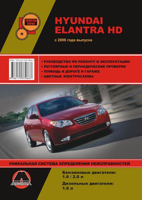 Инструкция HYUNDAI ELANTRA HD (Хендай Элантра HD) с 2006 бензин Книга по ремонту и эксплуатации