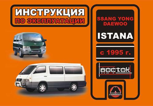 SSANG YONG ISTANA с 1995 Пособие по эксплуатации и техническому обслуживанию