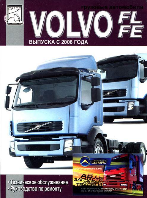 VOLVO FL / VOLVO FE с 2006 Пособие по ремонту и техобслуживанию