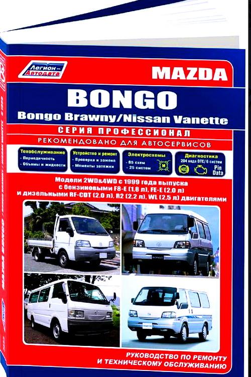 NISSAN VANETTE / MAZDA BONGO / MAZDA BONGO BRAWNY с 1999 бензин / дизель Пособие по ремонту и эксплуатации