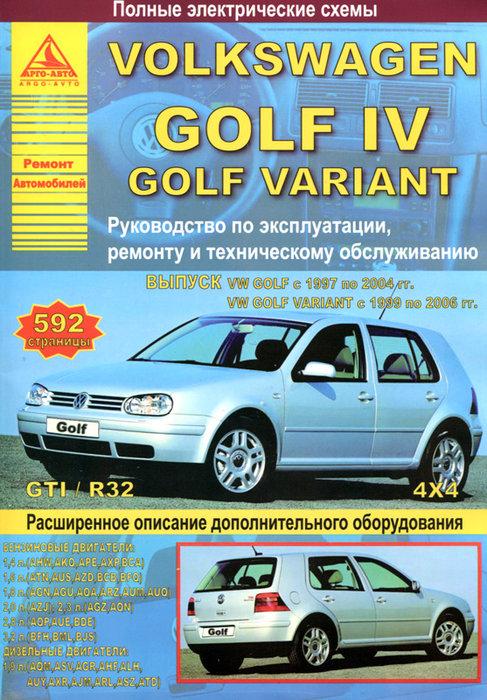 Инструкция VOLKSWAGEN GOLF IV 1997-2004 / GOLF VARIANT (Фольксваген Гольф4, Гольф Вариант) 1999-2006 бензин / дизель Пособие по ремонту и эксплуатации