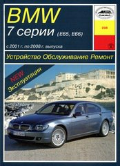 BMW 7 серии (E65, E66) 2001-2008 Книга по ремонту и эксплуатации